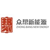 浙江众帮新能源科技有限公司招聘