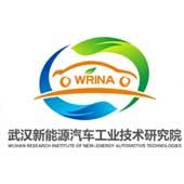 武汉新能源汽车工业技术研究院有限公司招聘