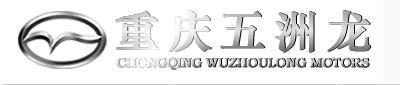 重庆五洲龙新能源汽车有限公司