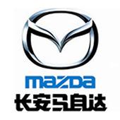 长安马自达汽车有限公司招聘