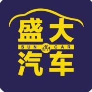 上海盛大汽车服务有限公司招聘