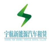 广州宇航新能源汽车租赁有限公司招聘
