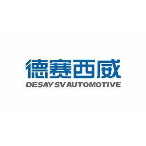 惠州市德赛西威汽车电子股份有限公司招聘