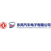 东风汽车电子有限公司招聘