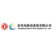 东风电驱动系统有限公司招聘