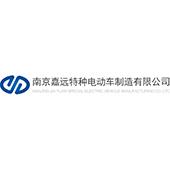 南京嘉远特种电动车制造有限公司招聘