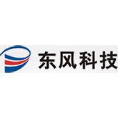 东风电子科技股份有限公司招聘