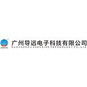 广州导远电子科技有限公司